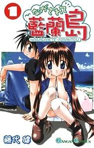 ながされて藍蘭島1巻 (デジタル版ガンガンコミックス)