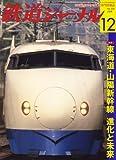 鉄道ジャーナル 2008年 12月号 [雑誌]