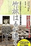 No.813  11歳少女の朝鮮半島脱出記 〜 『竹林はるかに遠く』から