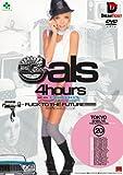 Gals×4hours 【今どきのイカしたネ~チャン20人】 [DVD]