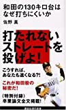 和田の130キロ台はなぜ打ちにくいか (講談社現代新書)