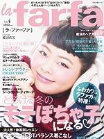 【Amazon.co.jp限定】 la farfa(ラ・ファーファ) VOL.4 DVD付 (ぶんか社ムック)