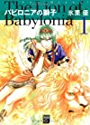 バビロニアの獅子(1) (フィールコミックス) (Feelコミックスファンタジー)