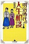 明治時代の人生相談 (幻冬舎文庫)
