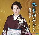 木曽川みれん-水田竜子