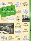 日本人の住まい—生きる場のかたちとその変遷 (百の知恵双書)   (農山漁村文化協会)