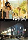鉄道物語4~非現実的鉄道恋愛ドラマ~[DVD]