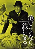 日活100周年邦画クラシック GREAT20 危いことなら銭になる HDリマスター版 [DVD]