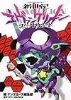 新世紀エヴァンゲリオン コミックトリビュート (角川コミックス・エース 274-1)