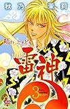晴れ、ときどき雷神 3 (ボニータコミックス)