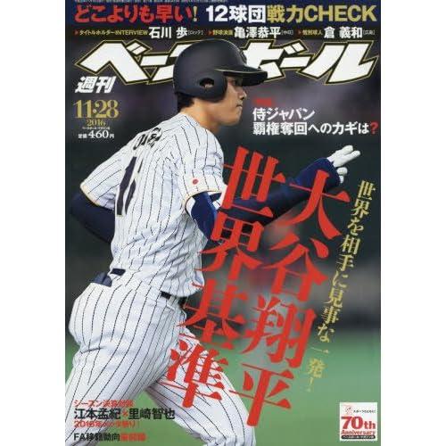 週刊ベースボール 2016年 11/28 号 [雑誌]