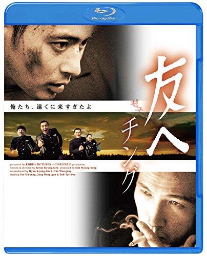 友へ チング [Blu-ray]