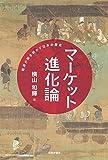マーケット進化論 経済が解き明かす日本の歴史