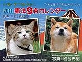 いぬ・ねこなかよし憲法9条カレンダー 2011 ([カレンダー])