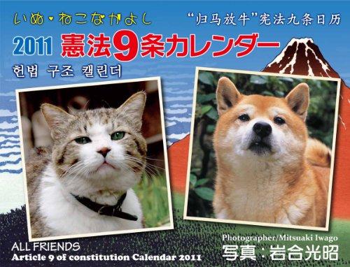 いぬ・ねこなかよし憲法9条カレンダー 2011