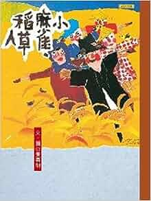 Xiao Ma Que.DAO Cao Ren (Chinese Edition): Chunming Huang