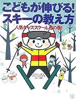 こどもが伸びる!スキーの教え方―人気キッズスクール虎の巻