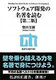 ソフトウェア開発の名著を読む 【第二版】