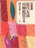三省堂 現代女流川柳鑑賞事典