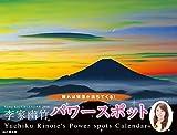 カレンダー2016 李家幽竹 パワースポット (ヤマケイカレンダー2016)