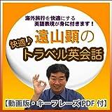 Amazon.co.jp遠山顕の快適♪トラベル英会話【動画版・キーフレーズPDF付】(アルク) [ダウンロード]