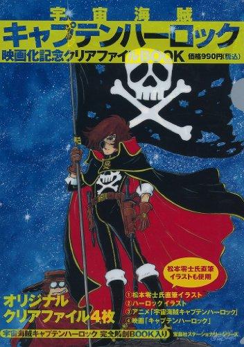 宇宙海賊キャプテンハーロック 映画化記念クリアファイルBOOK (宝島社ステーショナリーシリーズ)