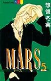 MARS(5) (講談社コミックスフレンドB (1076巻))