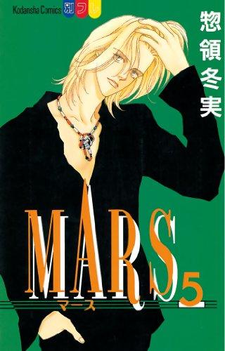 MARS(5) (別冊フレンドコミックス)