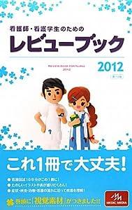 看護師・看護学生のためのレビューブック〈2012〉