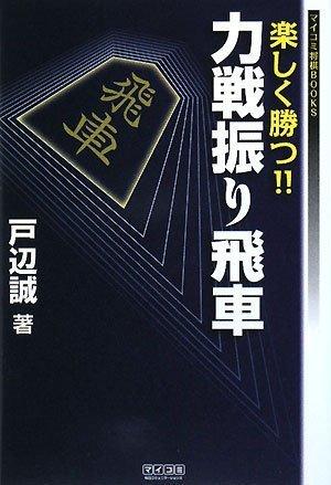 楽しく勝つ!! 力戦振り飛車 (マイコミ将棋BOOKS)