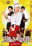 アジュンマが行く DVD-SET3