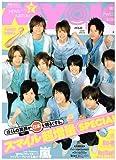 Myojo (ミョウジョウ) 2011年 07月号 [雑誌]