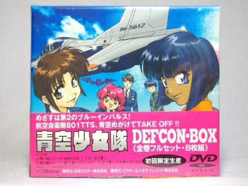 青空少女隊 DEFCON BOX [DVD]