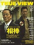 TRUE VIEW (トゥルー・ビュー) 2008年 12/7号 [雑誌] / B001ICI93Y