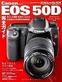 キヤノン EOS 50D 完全ガイド (インプレスムック DCM MOOK)
