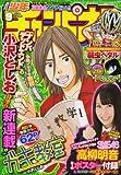週刊少年チャンピオン 2012年2月9日号 NO.9