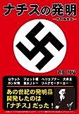ナチスの発明 —特別編集版—
