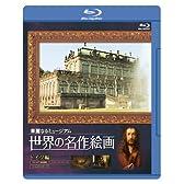 世界の名作絵画ブルーレイ ドイツ編 [Blu-ray]