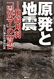 【検証】東京電力とマスコミの癒着の実態が明らかに・・・