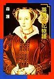英国王妃物語