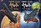 【Amazon.co.jp限定】宇宙戦艦ヤマト2199 モデリングガイド 発進編+帰還編2冊セット 豪華イラストカード2枚付
