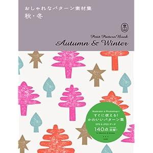 おしゃれなパターン素材集 秋・冬 (Bnn Pattern Book Series)