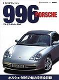 I LOVE PORSCHE996 改訂新版 (NEKO MOOK 1143 I LOVE series)