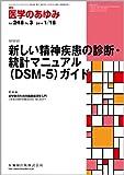 医学のあゆみ 248巻3号新しい精神疾患の診断・統計マニュアル(DSM-5)ガイド