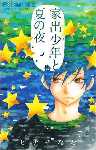 家出少年と夏の夜 (フラワーコミックス)