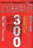 実話時代 2010年 07月号 [雑誌]