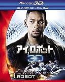アイ,ロボット 3D・2Dブルーレイセット(2枚組) [Blu-ray]