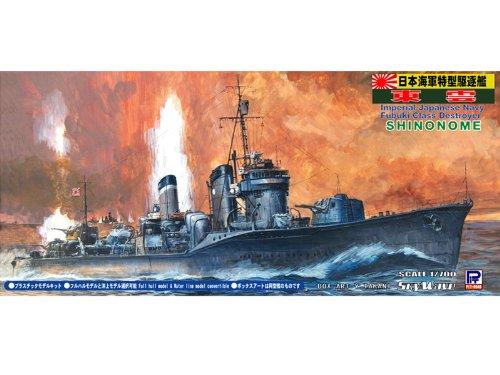 1/700 日本海軍 駆逐艦 東雲 (しののめ) (SPW08) (限定品)