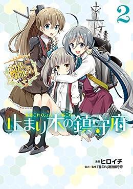 艦隊これくしょん -艦これ- 止まり木の鎮守府 (2) (電撃コミックスNEXT)