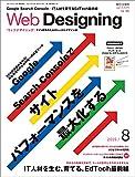 Web Designing 2015年 08月号